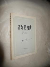 音乐的构成 上海万叶书店