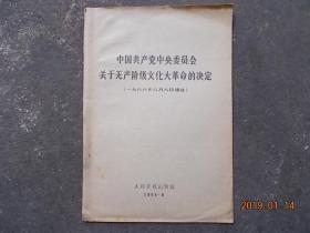中国共产党中央委员会关于无产阶级文化大革命的决定(1966年8月8日通过)