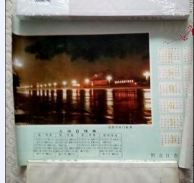 年历1974 北京天安门夜景【1张】26CM*19CM