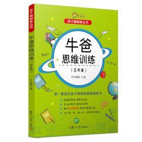 牛爸思维训练(五年级)/亲子脑锻炼丛书