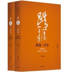 吴晓波企业史 跌荡一百年:中国企业1870—1977(共2册)