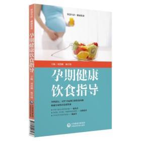 孕期健康饮食指导(智慧生活.健康饮食)
