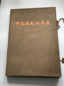 中国历史地图集&第1册&8开&硬精装&工具书&带函套