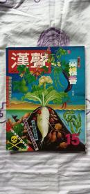 汉声杂志第15 期 汉声杂志第15 期 真味专集 菜根香 鲜食篇