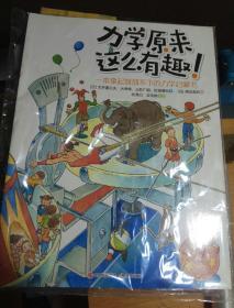 力学原来这么有趣:一本拿起就放不下的力学启蒙书