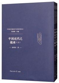 中国近代之报业  上下册合售