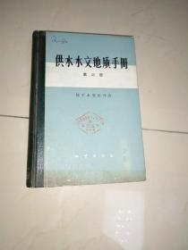 供水水文地质手册  第三册(精装馆藏内页无划痕书口微黄)