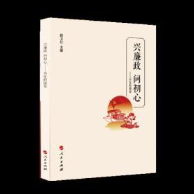 兴廉政 问初心 ——历史的镜鉴(漫画版)