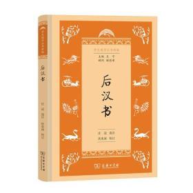 后汉书(学生国学丛书新编)