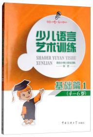 语言小博士系列教材 少儿语言艺术训练基础篇1(4-6岁)