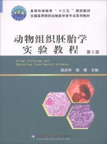 动物组织胚胎学实验教