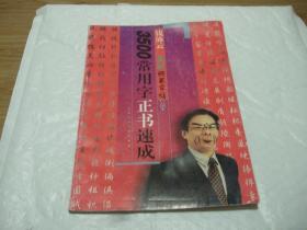 3500常用字正书速成——钱沛云最新钢笔字帖  签赠本