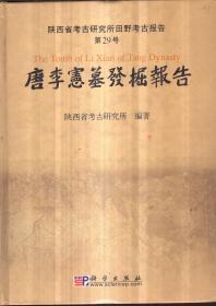 陕西省考古研究所田野考古报告 第29号 唐李宪墓发掘报告(精装)