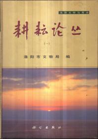 洛阳文物与考古 耕耘论丛(一 精装)
