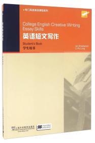 英语短文写作(学生用书)/专门用途英语课程系列