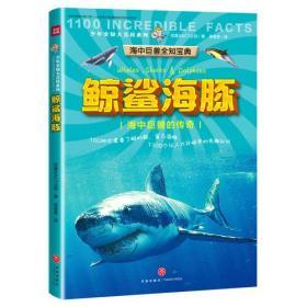 鲸鲨海豚—少年全知大百科系列