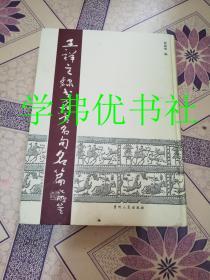 王祥之隶书名言名句名篇