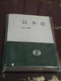 公本论(32开501页厚本)