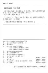 共青团改革创新研究报告(2017)
