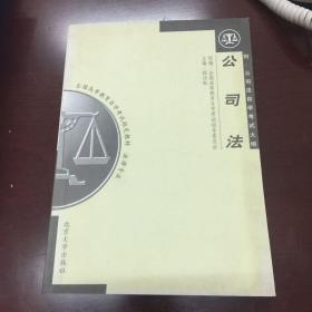 自考教材 公司法(2008版)自学考试教材