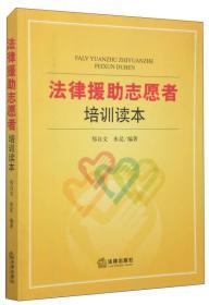 法律援助志愿者培训读本