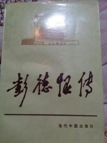 彭德怀传(内有大量历史图片)