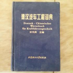 德汉汽车工程词典