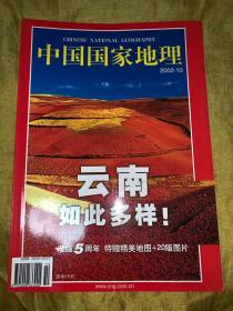 中国国家地理2002年10期(无地图)