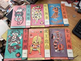 十二生肖系列童话6册合售(具体书名见图)(馆藏正版)(只收一单运费)(边口如图)