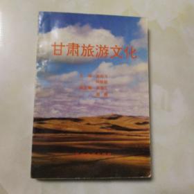 甘肃旅游文化
