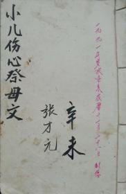 小儿伤心祭母文【7页14面】抄本