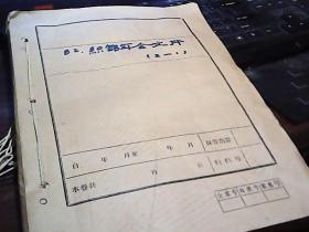 1982织锦年会文件 一册内有手稿信札
