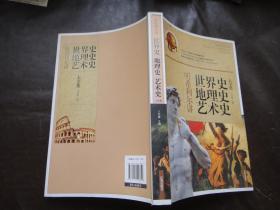 听希利尔讲世界史、地理史、艺术史大全集