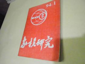 象棋研究1994年第1期.