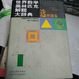 选择题卷.世界数学奥林匹克解题大辞典