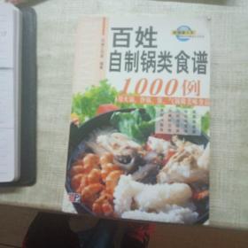 百姓自制锅类食谱1000例