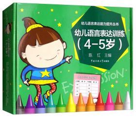幼儿语言表达训练4-5岁(含教具)