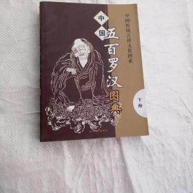 中国五百罗汉图典(下册)