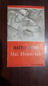 《战斗英雄麦贤得》【英文版 1967年一版一印】(40开平装 25页)九品