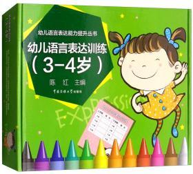 幼儿语言表达训练3-4岁(含教具)
