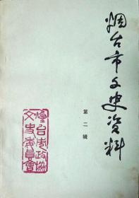 烟台市文史资料(第二辑)(1983年一版一印;自藏,品相近十品)