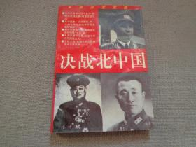 决战北中国