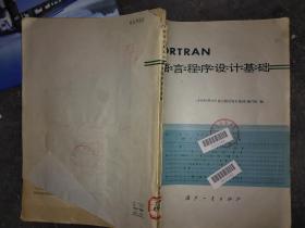 FORTRAN 语言程序设计基础