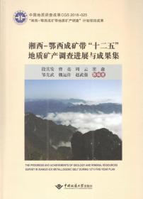 湘西鄂西成矿带十二五地质矿产调查与成果集 9787562543602 段其发 中国地质大学出版社