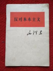 反对本本主义(毛泽东)
