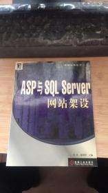 ASP 与 SQL Server 网站架设