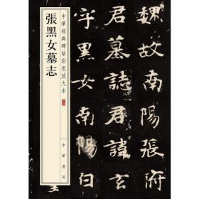 张黑女墓志(中华经典碑帖彩色放大本)