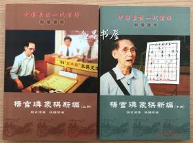 (绝版库存-稀缺书)杨官璘象棋新编(上下两册全)中国象棋一代宗师的封笔遗作