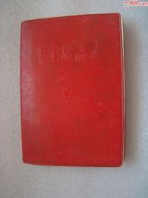 毛主席语录(60开),1966年,北京.