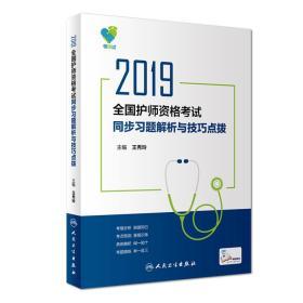 2019全国护师资格考试同步习题解析与技巧点拨 专著 王秀玲主编 2019 quan guo h